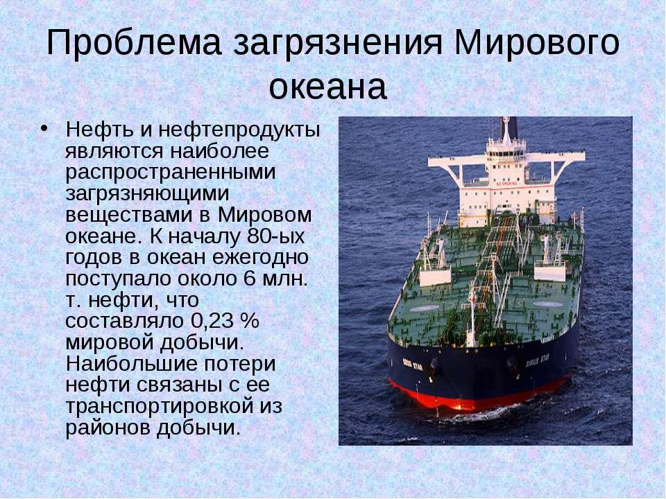 Проблема загрязнения Мирового океана Нефть и нефтепродукты являются наиболее ...