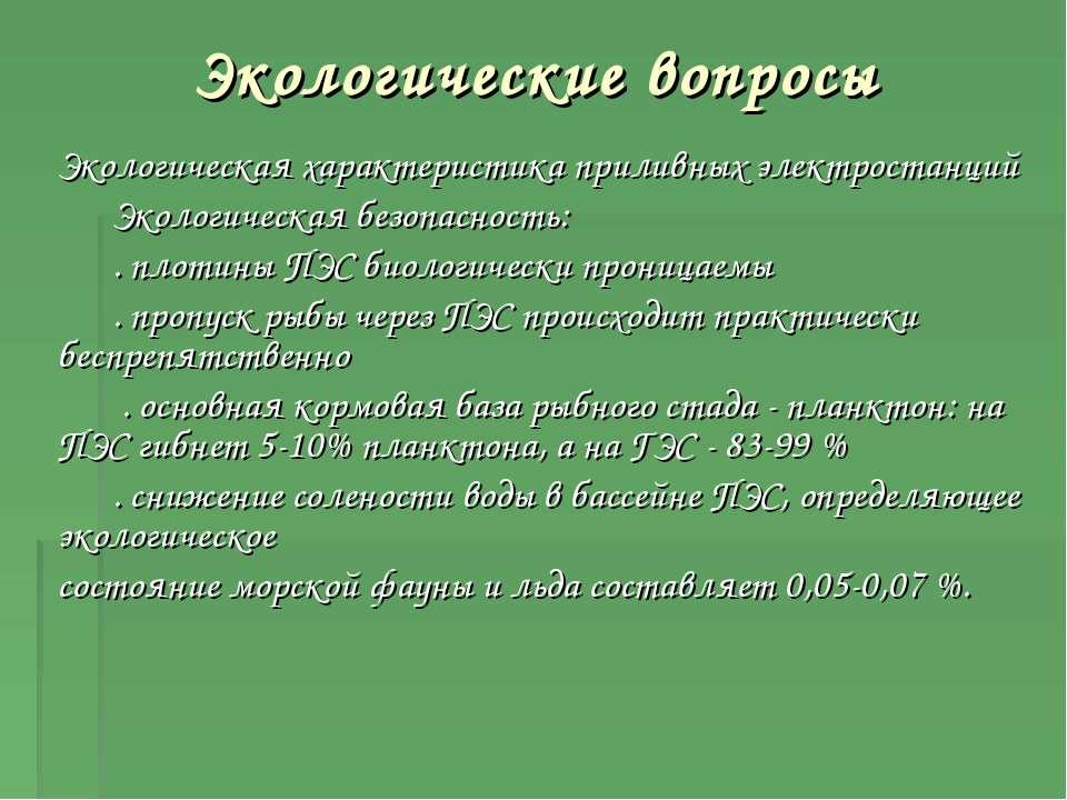 Экологические вопросы Экологическая характеристика приливных электростанций Э...