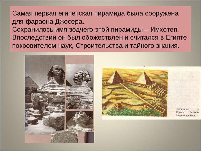 Самая первая египетская пирамида была сооружена для фараона Джосера. Сохранил...