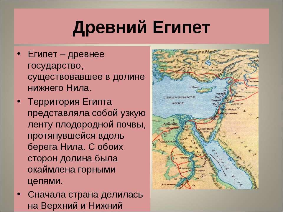 Древний Египет Египет – древнее государство, существовавшее в долине нижнего ...