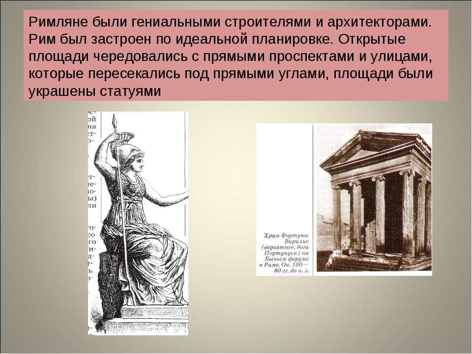 Римляне были гениальными строителями и архитекторами. Рим был застроен по иде...