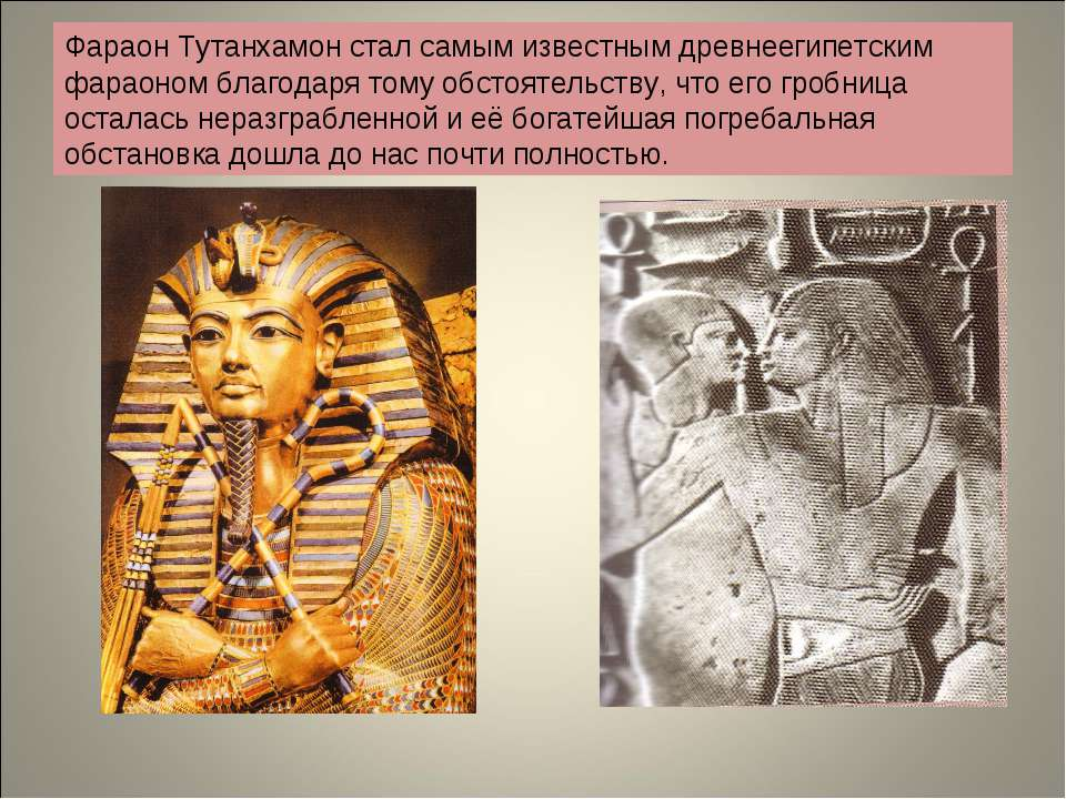 Фараон Тутанхамон стал самым известным древнеегипетским фараоном благодаря то...