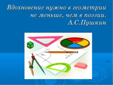 Вдохновение нужно в геометрии не меньше, чем в поэзии. А.С.Пушкин