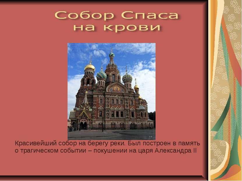 Красивейший собор на берегу реки. Был построен в память о трагическом событии...
