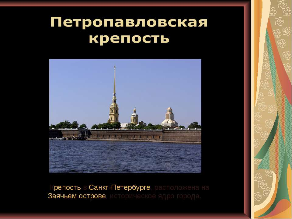 КрепостьвСанкт-Петербурге, расположена на Заячьем острове, историческое я...