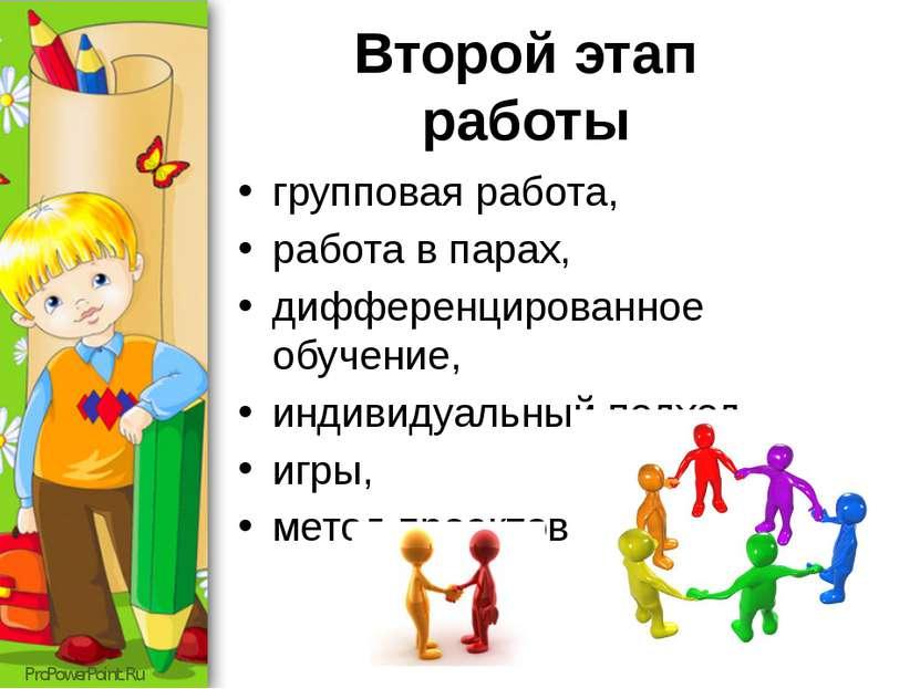 Второй этап работы групповая работа, работа в парах, дифференцированное обуче...