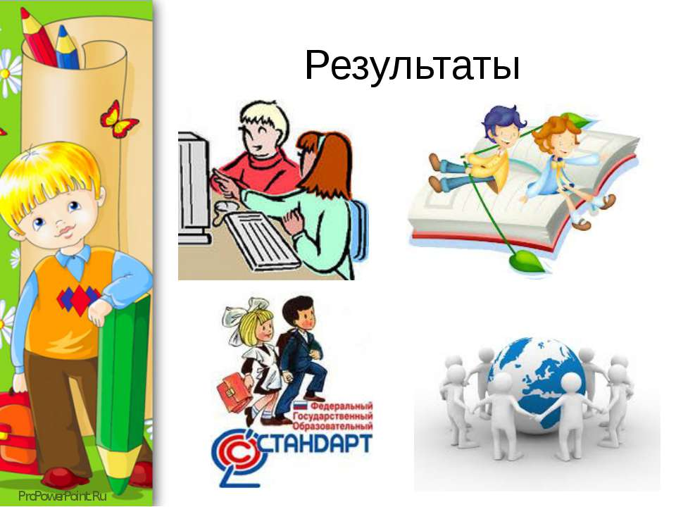 Результаты ProPowerPoint.Ru