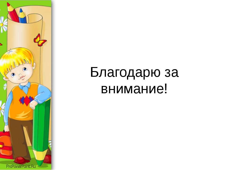 Благодарю за внимание! ProPowerPoint.Ru