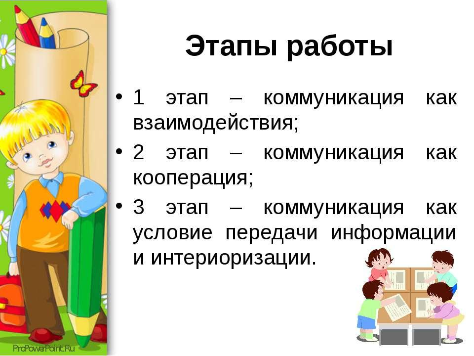 Этапы работы 1 этап – коммуникация как взаимодействия; 2 этап – коммуникация ...