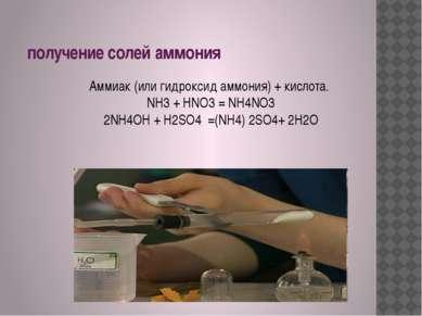 получение солей аммония Аммиак (или гидроксид аммония) + кислота. NH3 + HNO3...