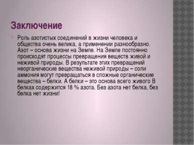 Заключение Роль азотистых соединений в жизни человека и общества очень велика...