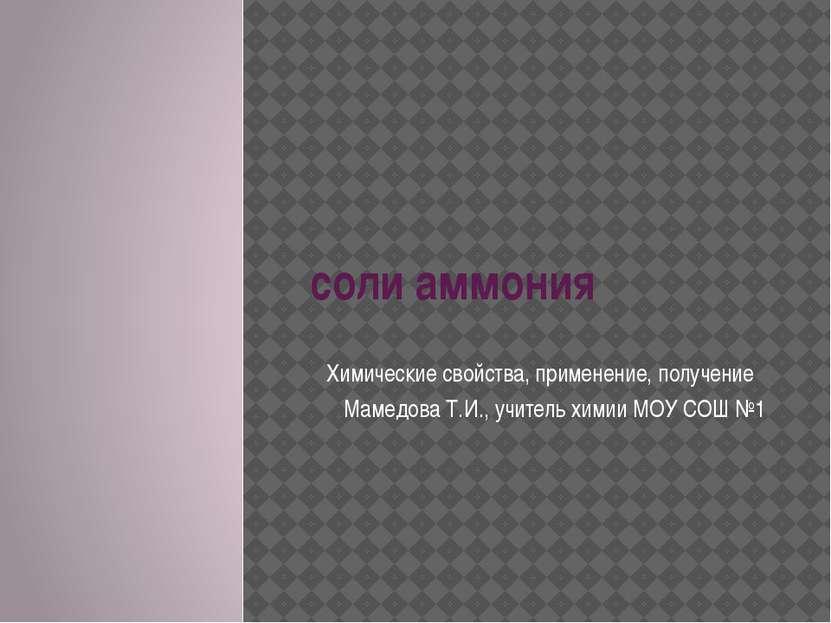 соли аммония Химические свойства, применение, получение Мамедова Т.И., учител...