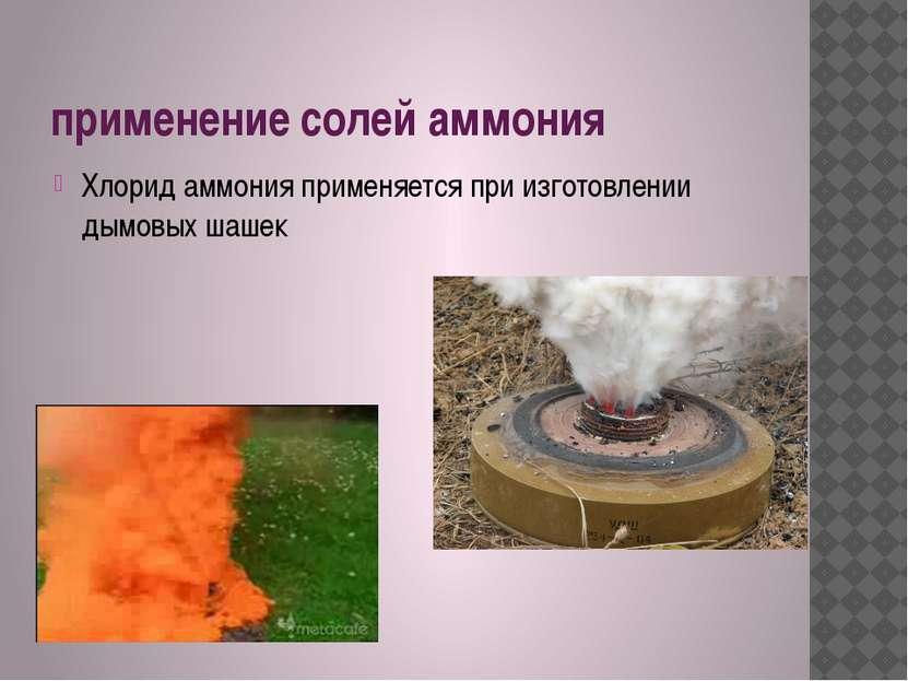 применение солей аммония Хлорид аммония применяется при изготовлении дымовых ...