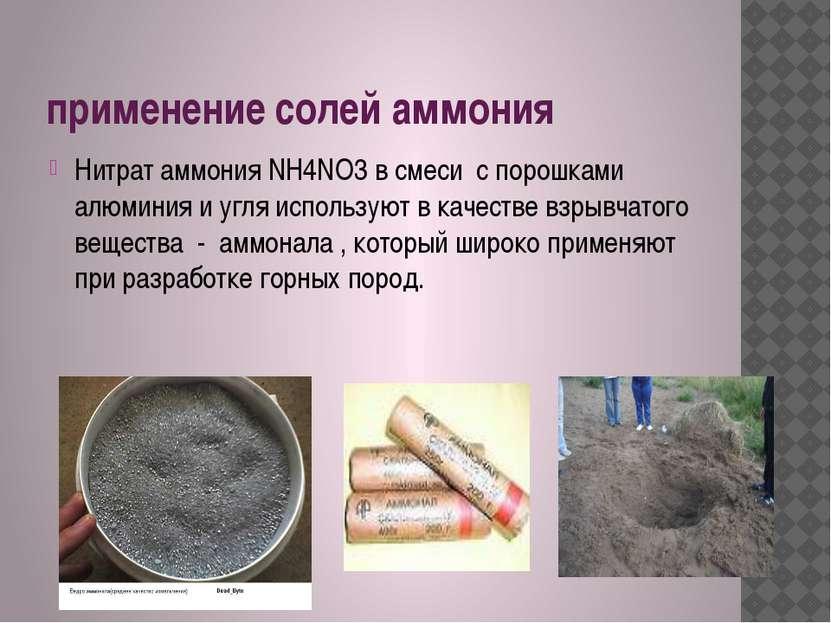 применение солей аммония Нитрат аммония NH4NО3 в смеси с порошками алюминия и...