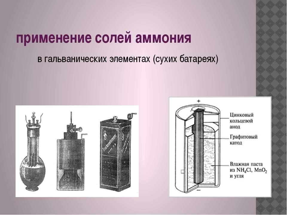 применение солей аммония в гальванических элементах (сухих батареях)