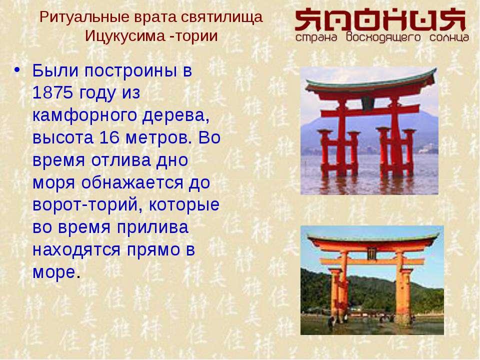 Ритуальные врата святилища Ицукусима -тории Были построины в 1875 году из кам...