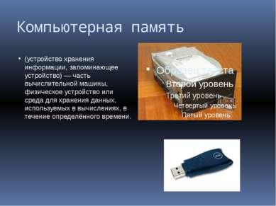 Компьютерная память (устройство хранения информации, запоминающее устройство)...