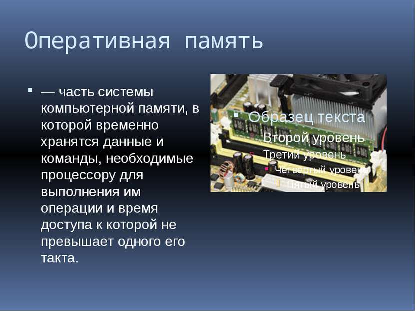 Оперативная память — часть системы компьютерной памяти, в которой временно хр...
