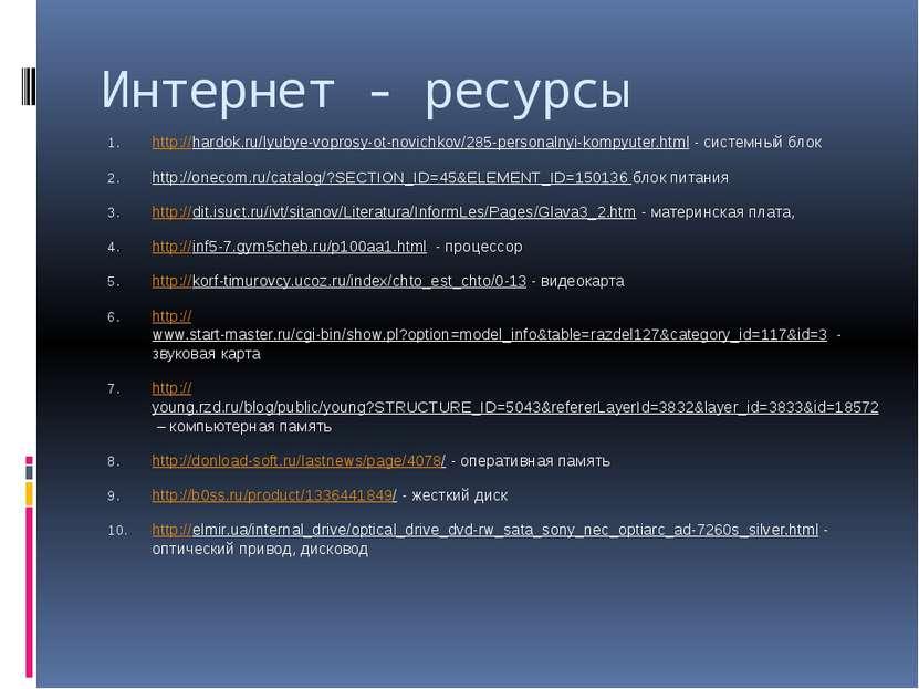Интернет - ресурсы http://hardok.ru/lyubye-voprosy-ot-novichkov/285-personaln...