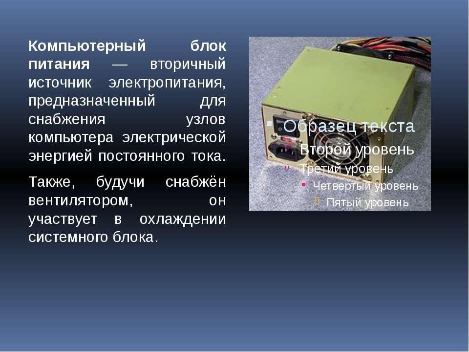 Компьютерный блок питания — вторичный источник электропитания, предназначенны...