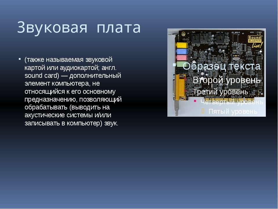 Звуковая плата (также называемая звуковой картой или аудиокартой; англ. sound...