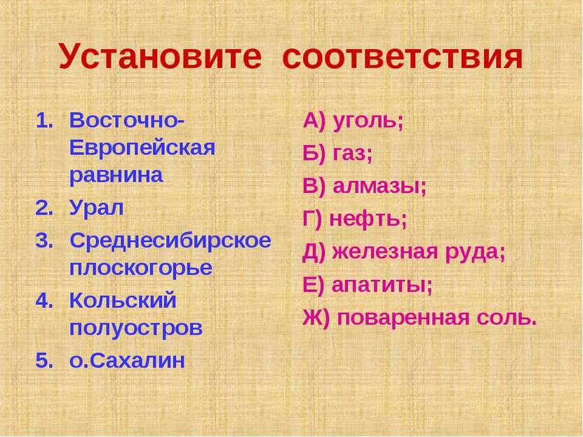 Установите соответствия Восточно-Европейская равнина Урал Среднесибирское пло...