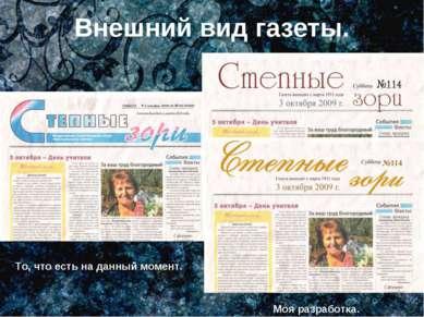 Внешний вид газеты. То, что есть на данный момент. Моя разработка.