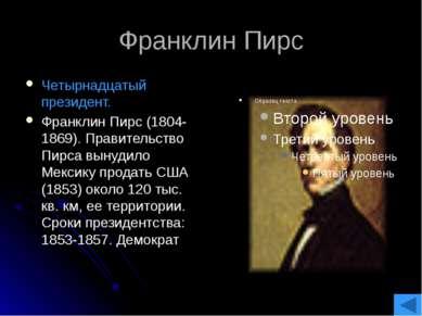 Улисс Симпсон Грант Восемнадцатый президент. Улисс Симпсон Грант (1822-1885)....
