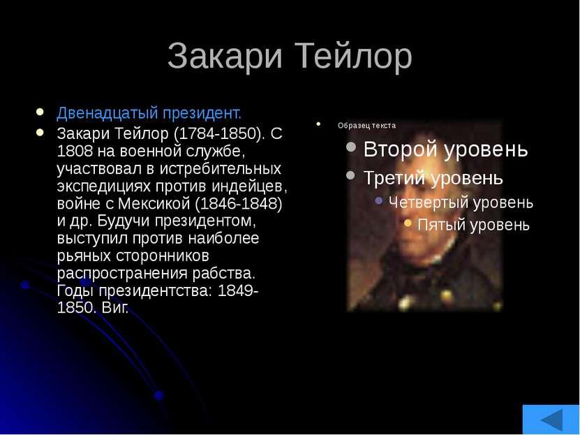 Франклин Пирс Четырнадцатый президент. Франклин Пирс (1804-1869). Правительст...