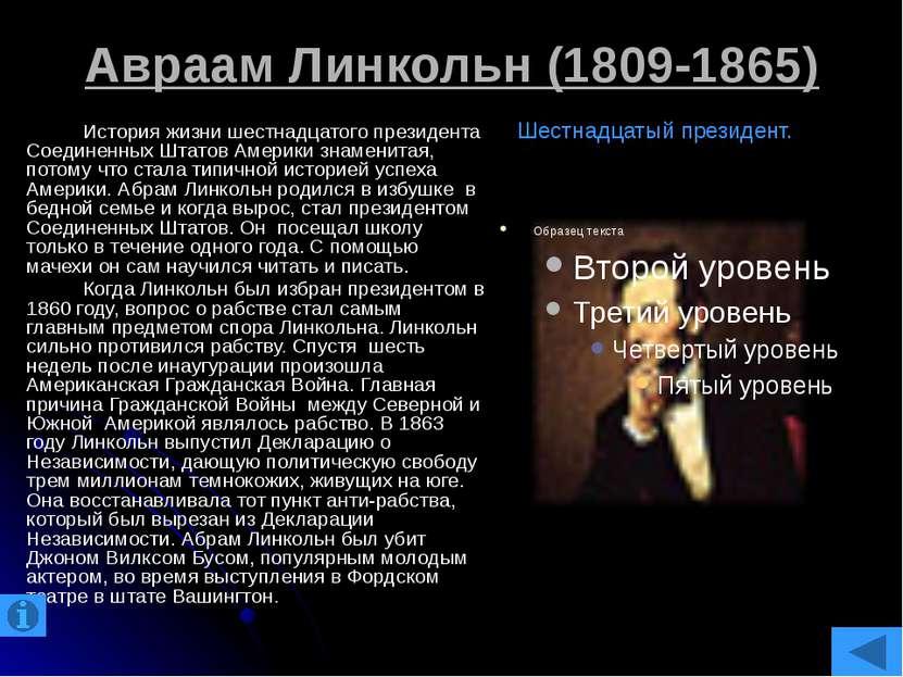 Джеймс Бьюкенен Пятнадцатый президент. Джеймс Бьюкенен (1791-1868). В 1845-18...