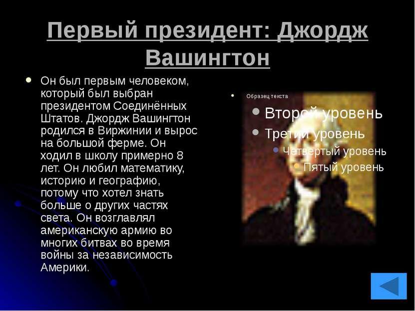 Авраам Линкольн (1809-1865) История жизни шестнадцатого президента Соединенны...