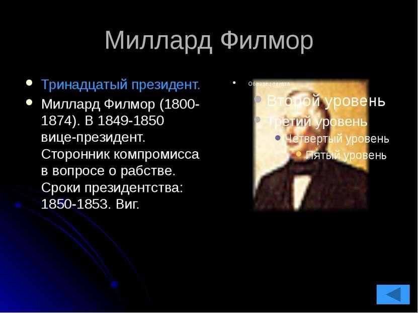 Эндрю Джонсон Семнадцатый президент. Эндрю Джонсон (1808-1875). В марте-апрел...