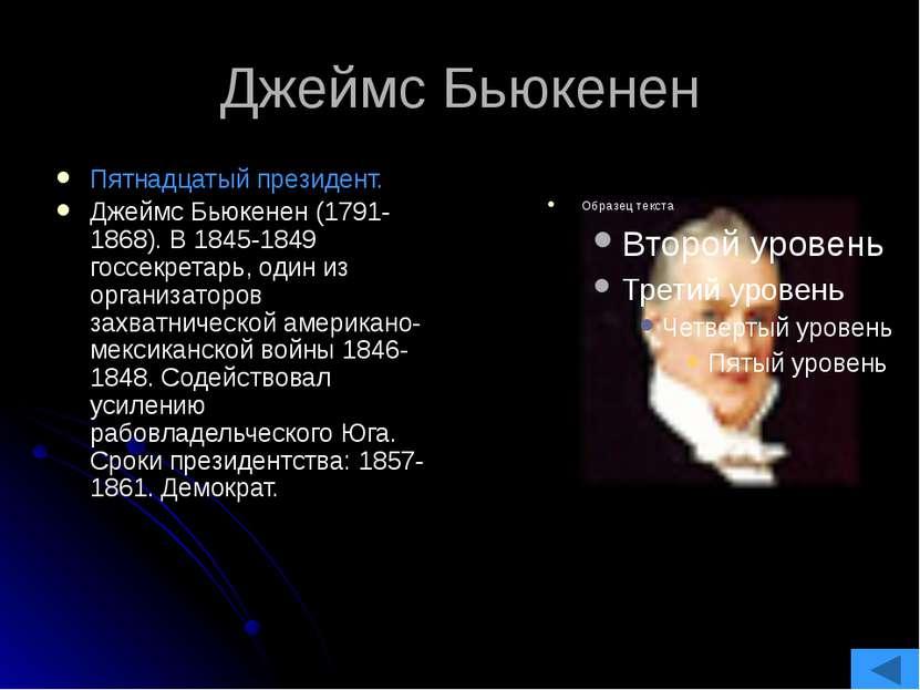 Ратерфорд Берчард Хейс Девятнадцатый президент. Ратерфорд Берчард Хейс (1822-...