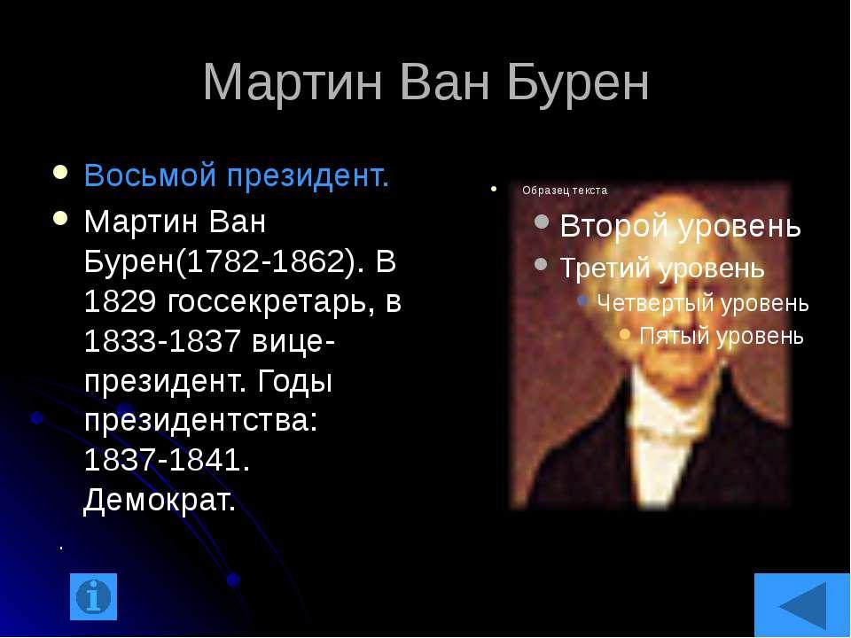 Мартин Ван Бурен Восьмой президент. Мартин Ван Бурен(1782-1862). В 1829 госсе...