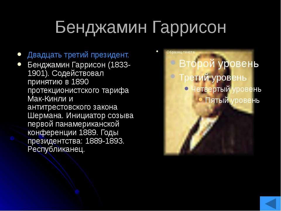 Теодор Рузвельт Двадцать шестой президент. Теодор Рузвельт (1858-1919). Возгл...