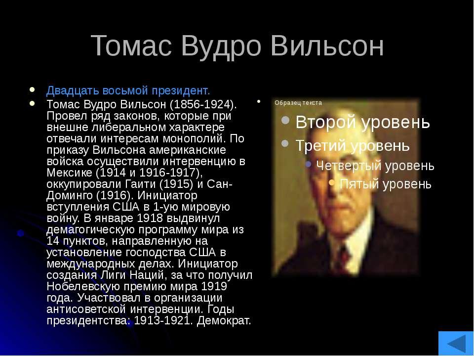 Калвин Кулидж Тридцатый президент. Калвин Кулидж (1872-1933). В 1921-1923 виц...
