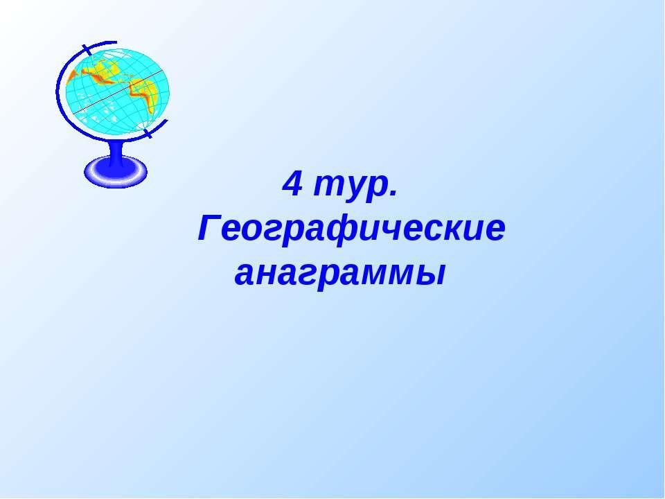 4 тур. Географические анаграммы