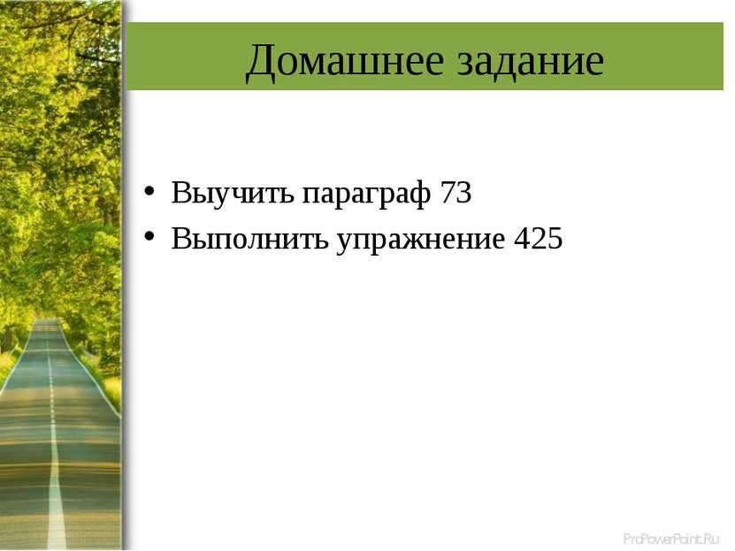 Домашнее задание Выучить параграф 73 Выполнить упражнение 425 ProPowerPoint.Ru
