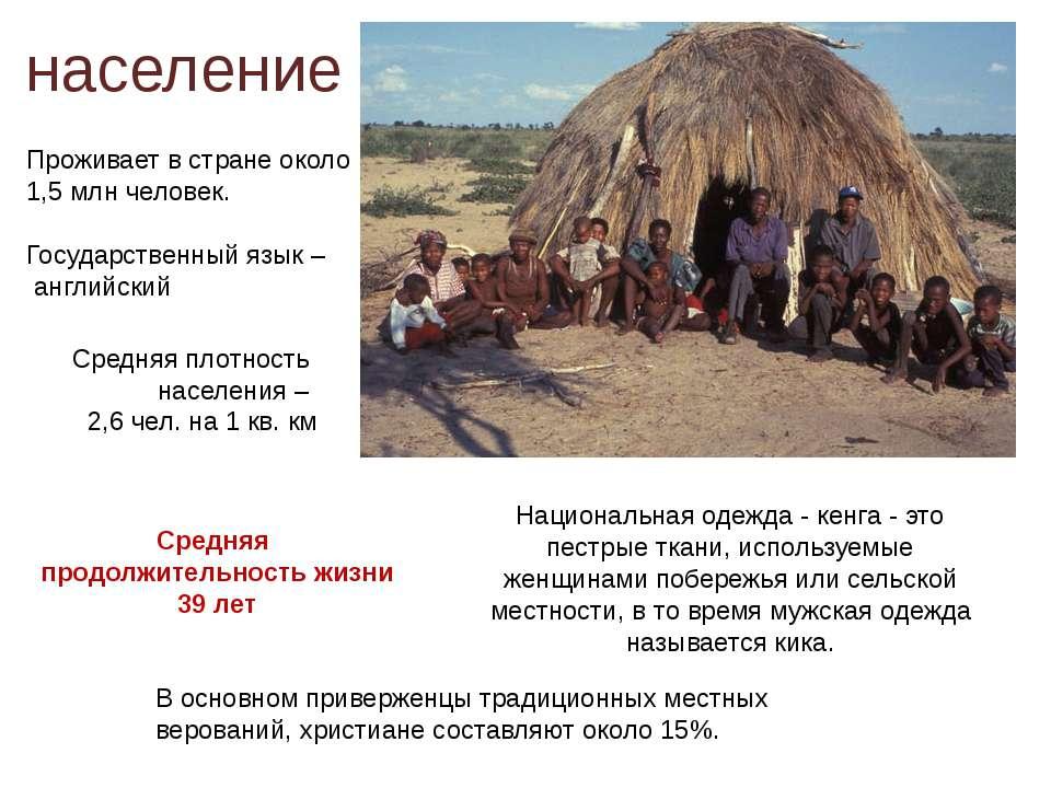население Проживает в стране около 1,5 млн человек. Государственный язык – ан...