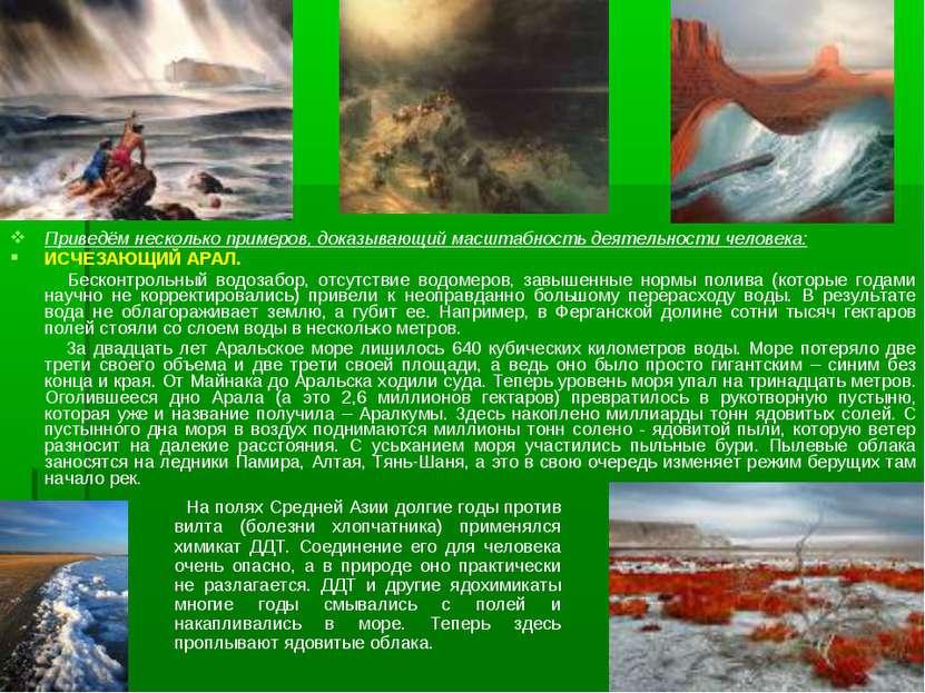 Приведём несколько примеров, доказывающий масштабность деятельности человека:...