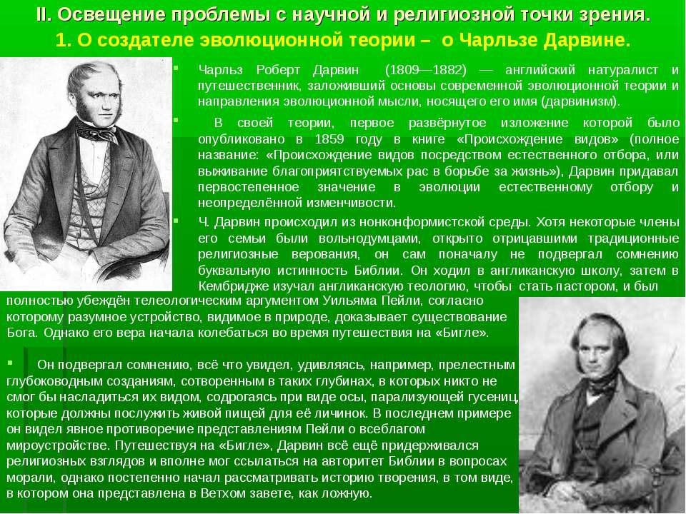 II. Освещение проблемы с научной и религиозной точки зрения. 1. О создателе э...