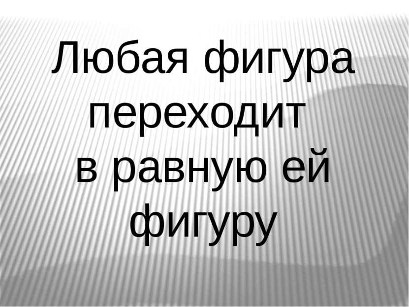 ПОСТРОЕНИЕ О a 1 А 2 А1 3 В1 b В