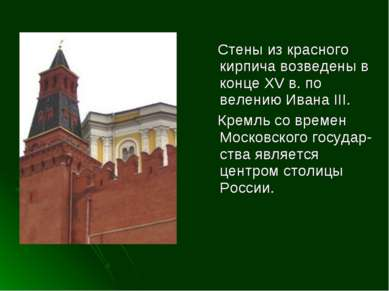 Стены из красного кирпича возведены в конце XV в. по велению Ивана III. Кремл...
