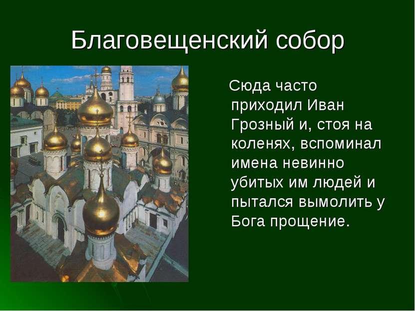 Благовещенский собор Сюда часто приходил Иван Грозный и, стоя на коленях, всп...