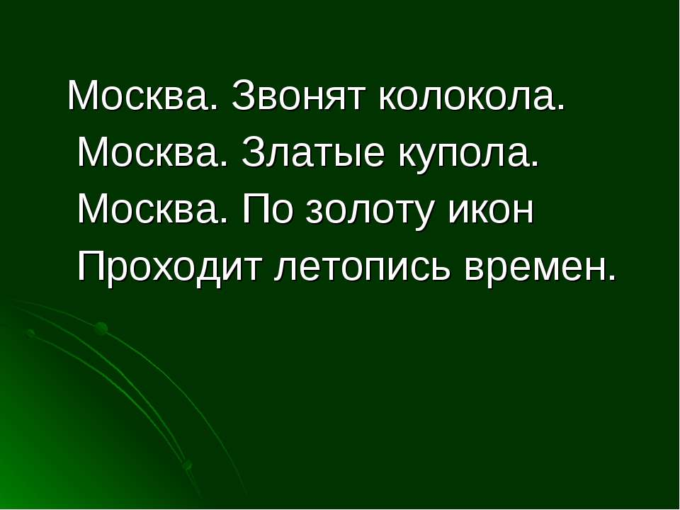 Москва. Звонят колокола. Москва. Златые купола. Москва. По золоту икон Проход...