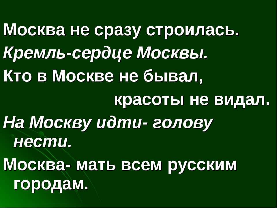 Москва не сразу строилась. Кремль-сердце Москвы. Кто в Москве не бывал, красо...