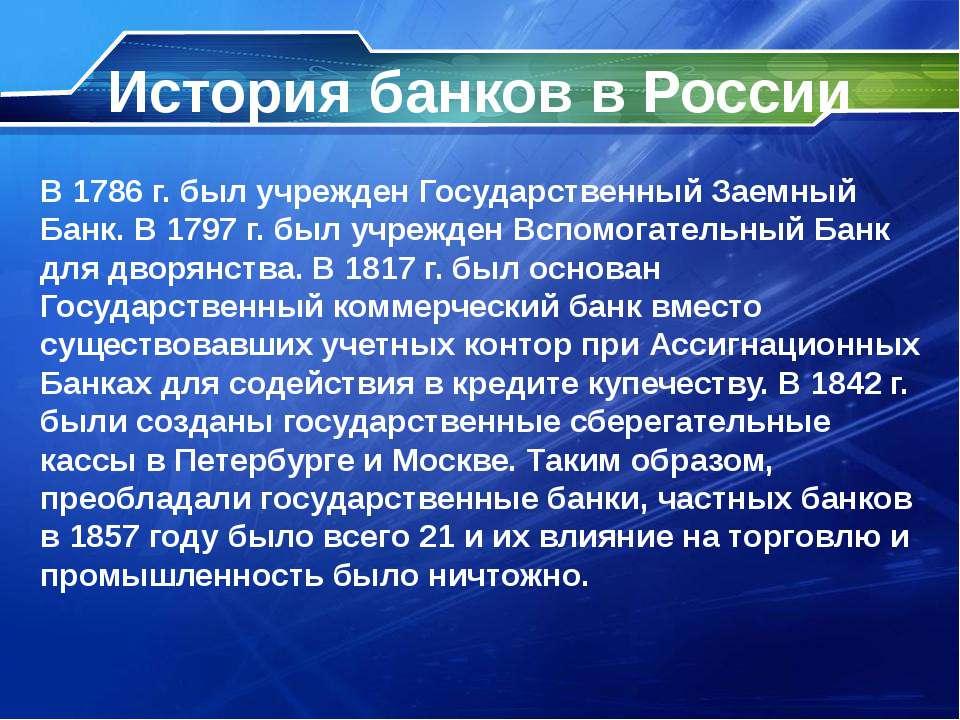 История банков в России В 1860 г. Государственный коммерческий банк был преоб...