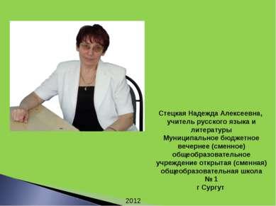 Стецкая Надежда Алексеевна, учитель русского языка и литературы Муниципальное...