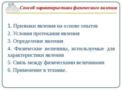 Способ характеристики физического явления 1. Признаки явления на основе опыто...