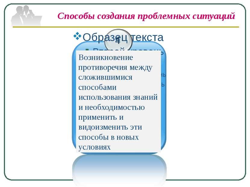 Способы создания проблемных ситуаций Company Logo www.themegallery.com 4 Возн...